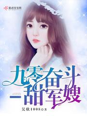 九零奋斗甜军嫂