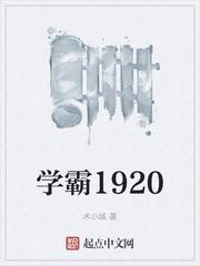 学霸1920